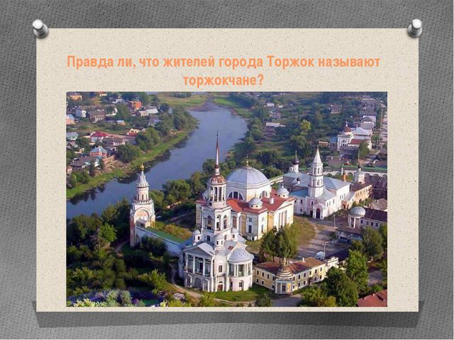Правда ли, что жителей города Торжок называют торжокчане?