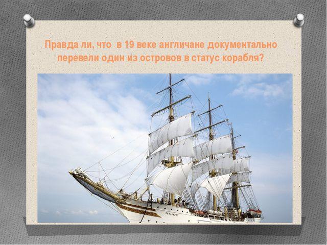 Правда ли, что в 19 веке англичане документально перевели один из островов в...