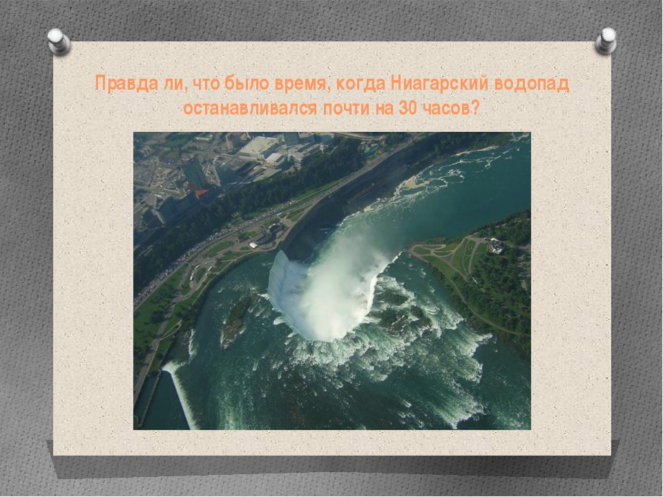 Правда ли, что было время, когда Ниагарский водопад останавливался почти на 3...