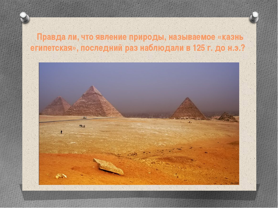 Правда ли, что явление природы, называемое «казнь египетская», последний раз...