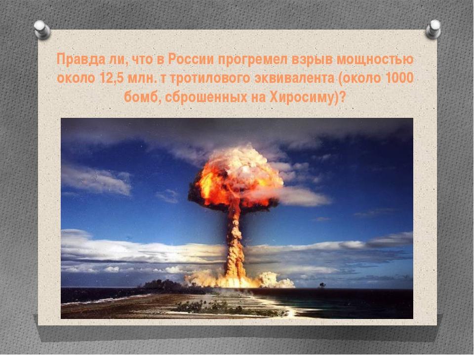 Правда ли, что в России прогремел взрыв мощностью около 12,5 млн. т тротилово...