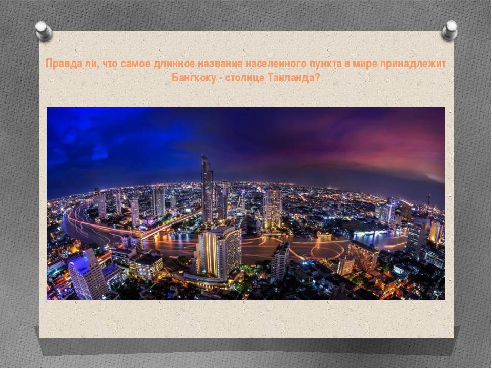 Правда ли, что самое длинное название населенного пункта в мире принадлежит Б...