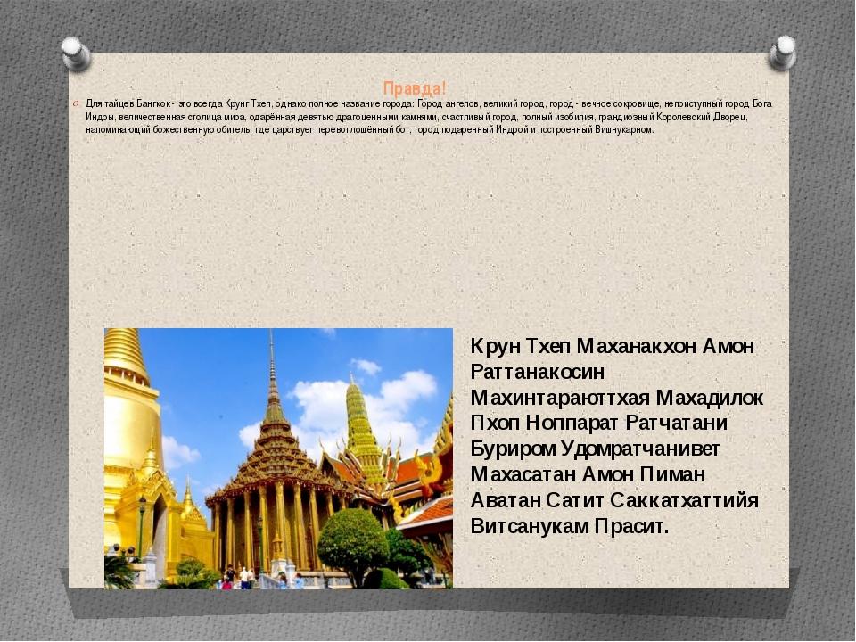 Правда! Для тайцев Бангкок - это всегда Крунг Тхеп, однако полное название го...