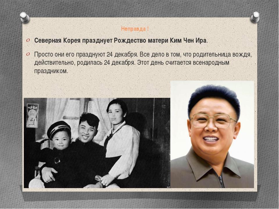 Неправда ! Северная Корея празднует Рождество матери Ким Чен Ира. Просто они...