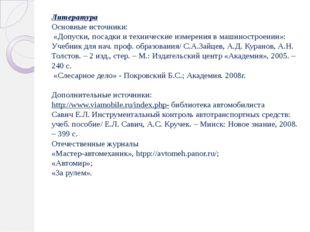 Литература Основные источники: «Допуски, посадки и технические измерения в ма