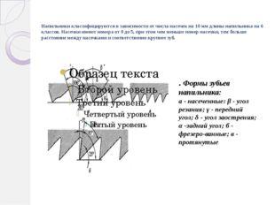 Напильники классифицируются в зависимости от числа насечек на 10 мм длины на