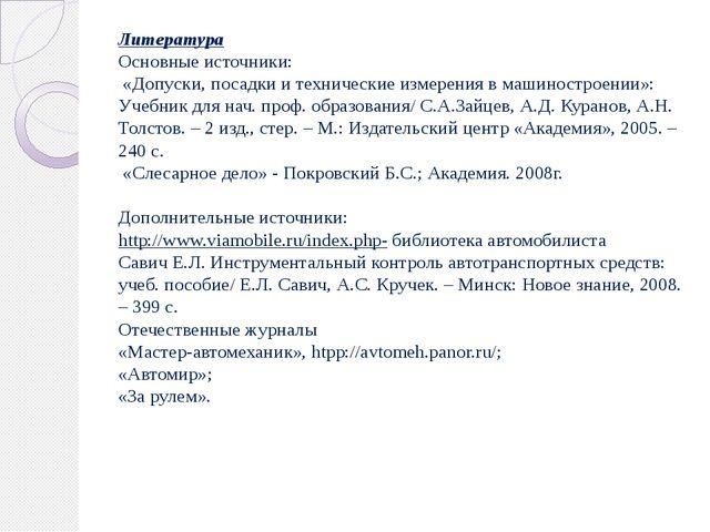 Литература Основные источники: «Допуски, посадки и технические измерения в ма...
