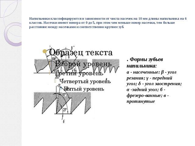 Напильники классифицируются в зависимости от числа насечек на 10 мм длины на...