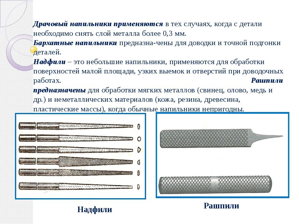 Драчовый напильники применяются в тех случаях, когда с детали необходимо снят...