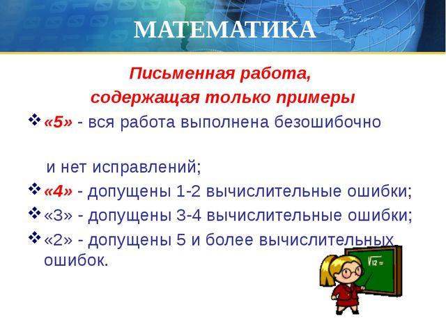 МАТЕМАТИКА Письменная работа, содержащая только примеры «5» - вся работа выпо...