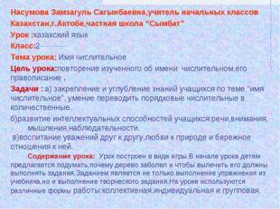 Насумова Замзагуль Сагынбаевна,учитель начальных классов Казахстан,г.Актобе,