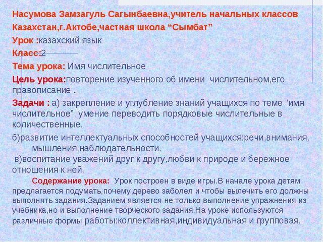 Насумова Замзагуль Сагынбаевна,учитель начальных классов Казахстан,г.Актобе,...