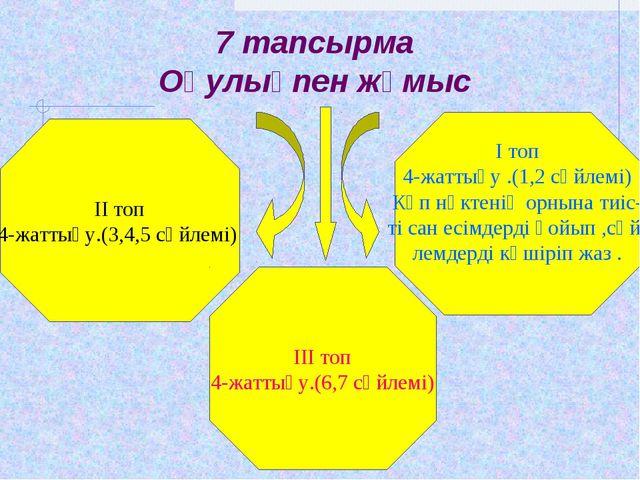 7 тапсырма Оқулықпен жұмыс ІІ топ 4-жаттығу.(3,4,5 сөйлемі) ІІІ топ 4-жаттығу...