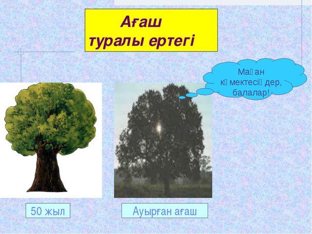 Ағаш туралы ертегі 50 жыл Ауырған ағаш Маған көмектесіңдер, балалар!