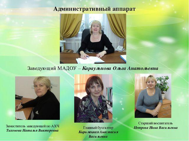 Административный аппарат Заведующий МАДОУ – Караульнова Ольга Анатольевна За...