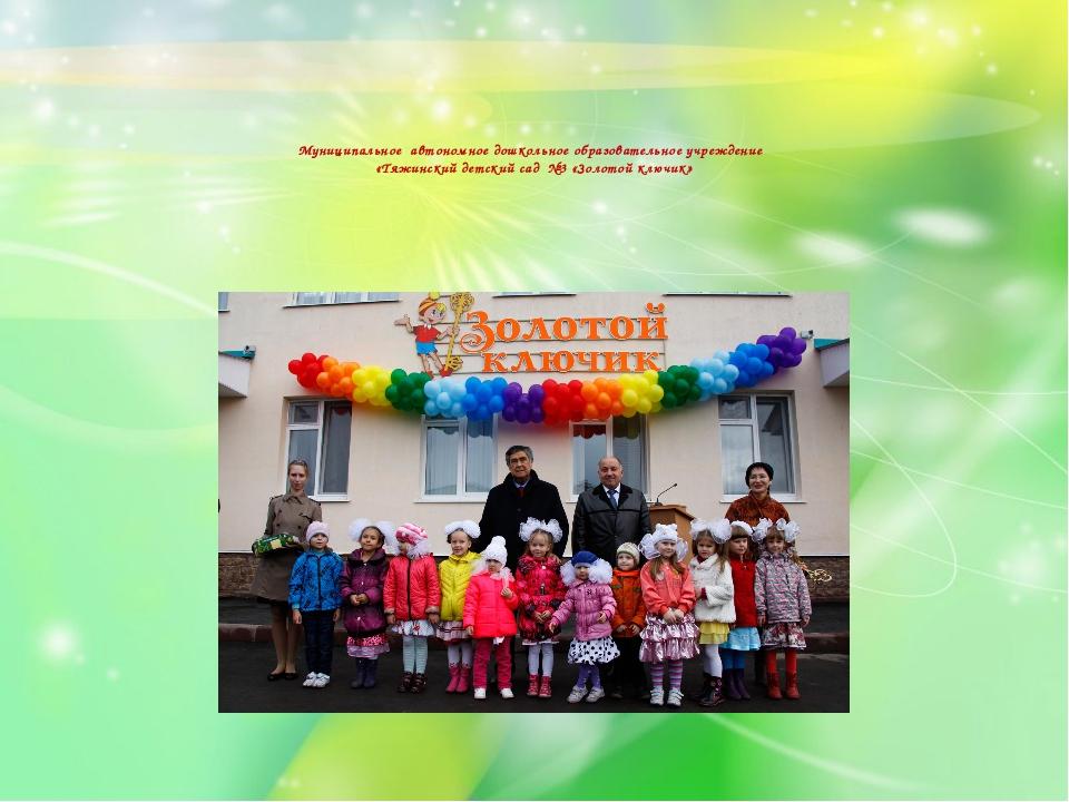 Муниципальное автономное дошкольное образовательное учреждение «Тяжинский де...