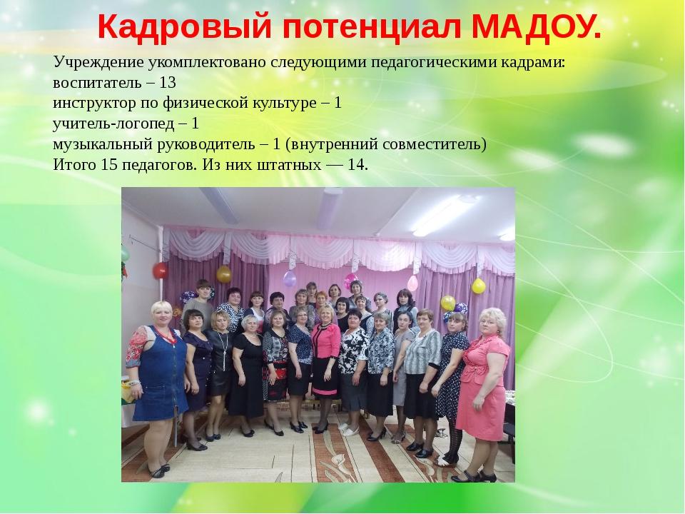 Кадровый потенциал МАДОУ. Учреждение укомплектовано следующими педагогическим...