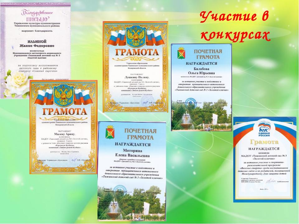 Участие в конкурсах