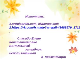 Источники: artfulparent.com, kiwicrate.com https://vk.com/h.made?w=wall-436