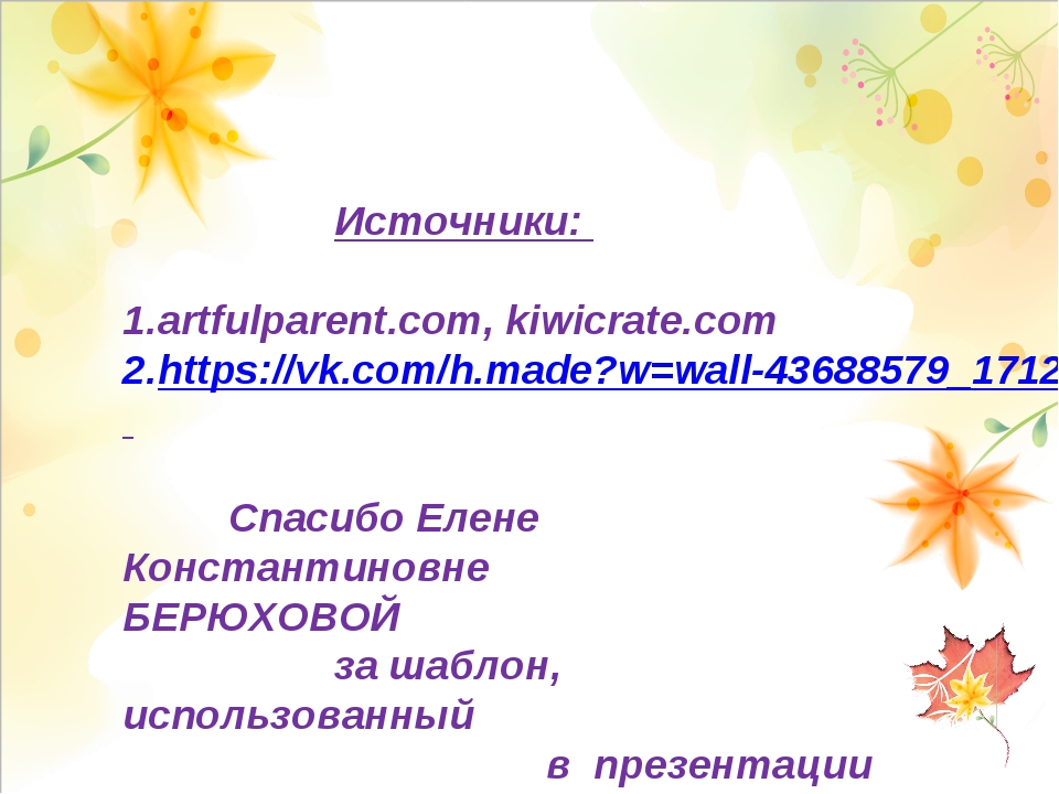 Источники: artfulparent.com, kiwicrate.com https://vk.com/h.made?w=wall-436...