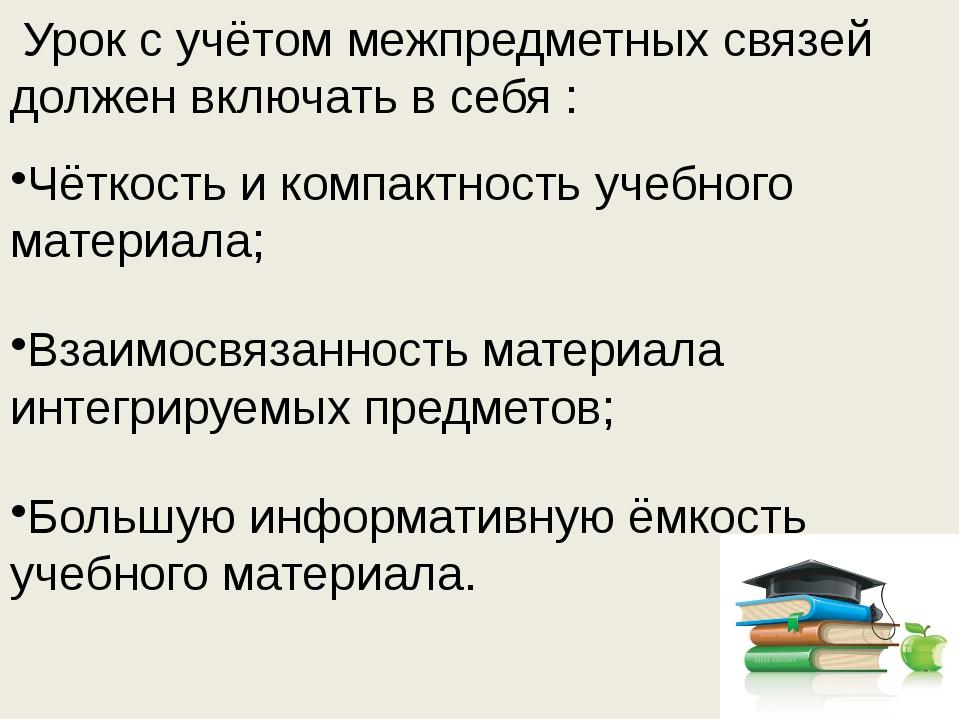 Урок с учётом межпредметных связей должен включать в себя : Чёткость и комп...