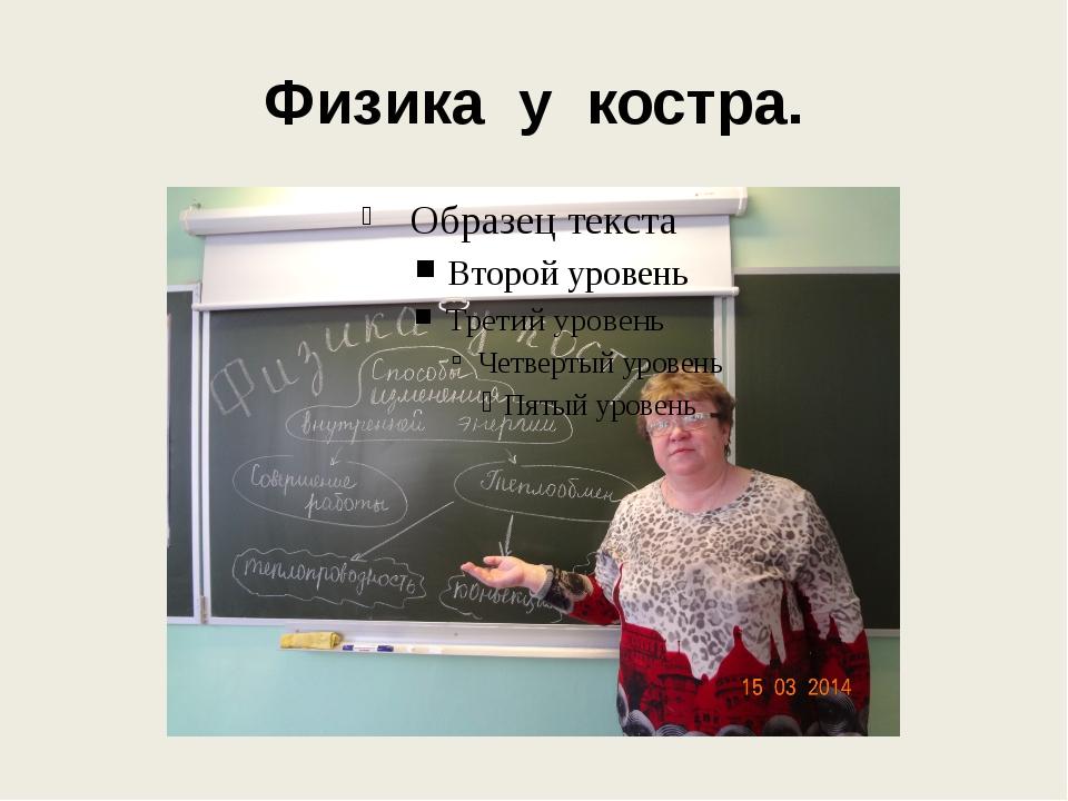 Физика у костра.