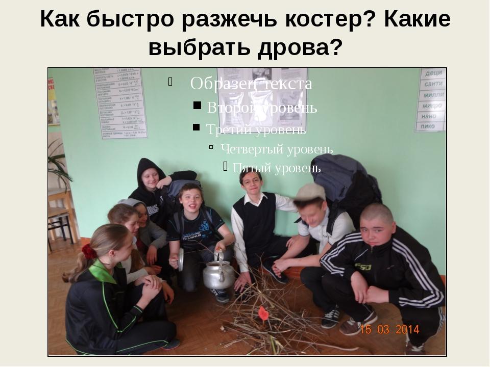 Как быстро разжечь костер? Какие выбрать дрова?