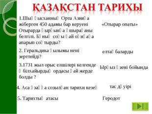 1.Шыңғысханның Орта Азияға жіберген 450 адамы бар керуені Отырарда қырғынға ұ