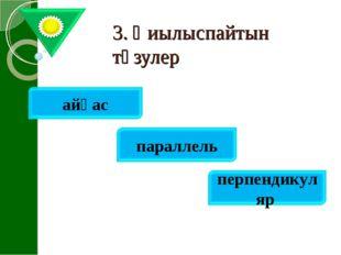 3. Қиылыспайтын түзулер