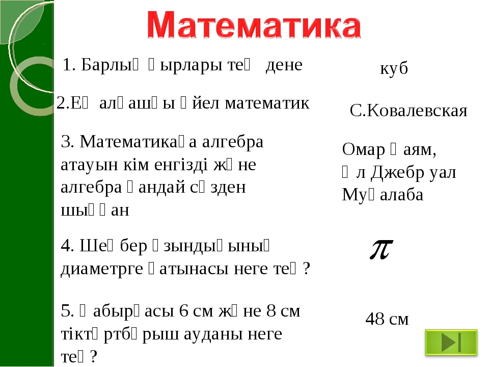 1. Барлық қырлары тең дене куб 2.Ең алғашқы әйел математик С.Ковалевская 3. М...