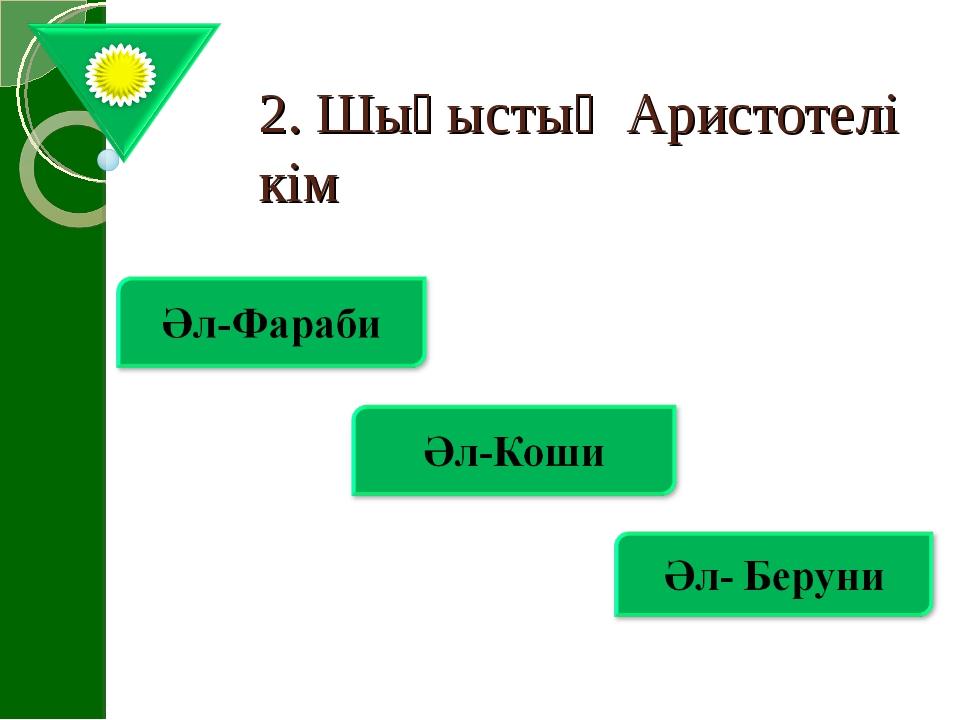 2. Шығыстың Аристотелі кім