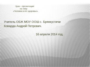 Учитель ОБЖ МОУ ООШ с. Брянкустичи Коварда Андрей Петрович. 16 апреля 2014 г