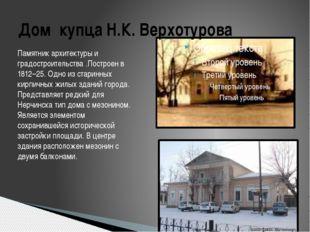 Дом  купца Н.К. Верхотурова