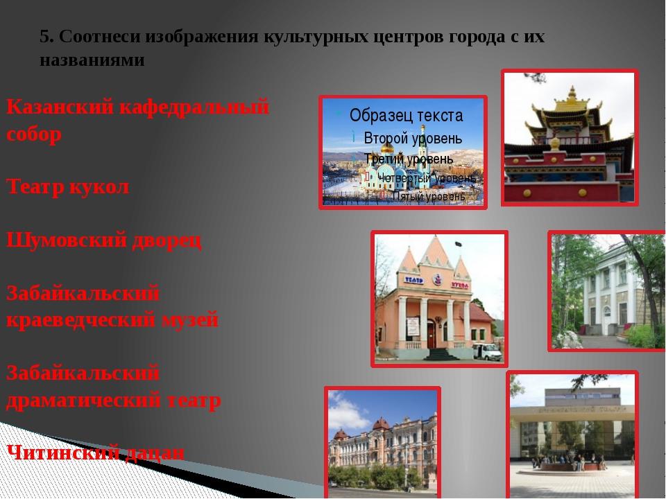 5. Соотнеси изображения культурных центров города с их названиями
