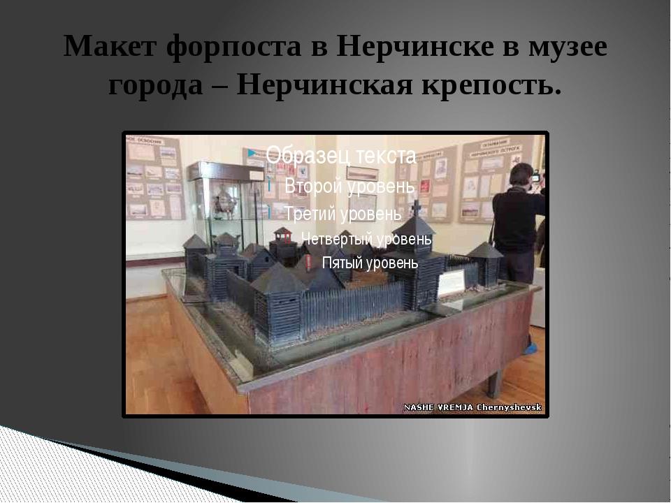 Макет форпоста в Нерчинске в музее города – Нерчинская крепость.