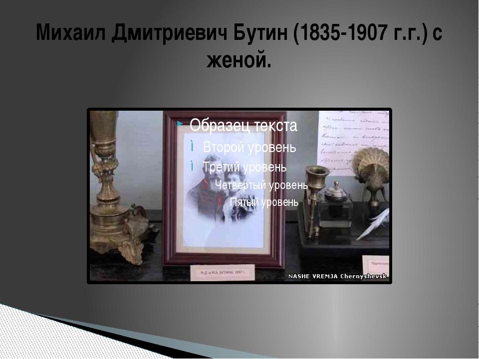 Михаил Дмитриевич Бутин (1835-1907 г.г.) с женой.