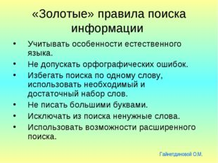 «Золотые» правила поиска информации Учитывать особенности естественного языка