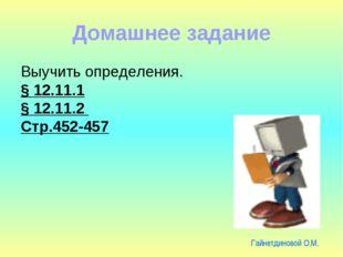 Домашнее задание Выучить определения. § 12.11.1 § 12.11.2 Стр.452-457 Гайнетд