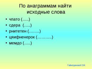 По анаграммам найти исходные слова чпато (…..) сдера (…..) рнитетен (……..) ця