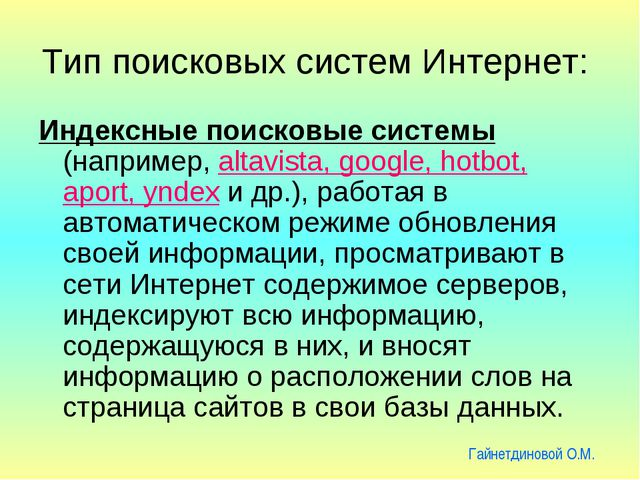 Тип поисковых систем Интернет: Индексные поисковые системы (например, altavis...