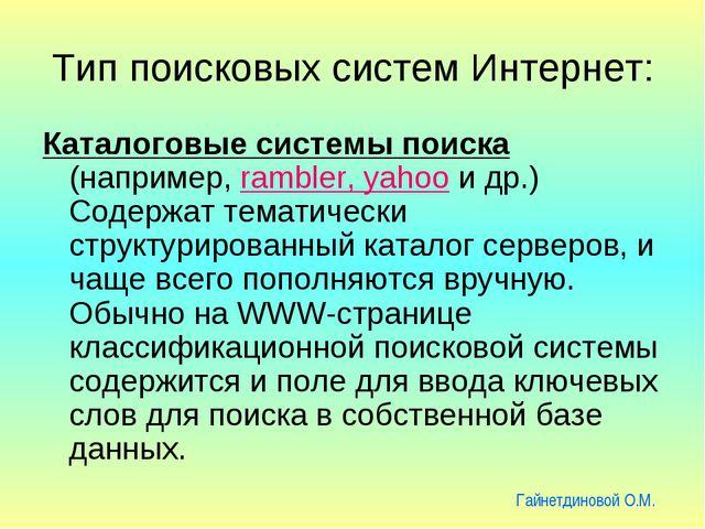 Тип поисковых систем Интернет: Каталоговые системы поиска (например, rambler,...