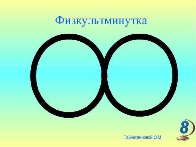 Физкультминутка Гайнетдиновой О.М.