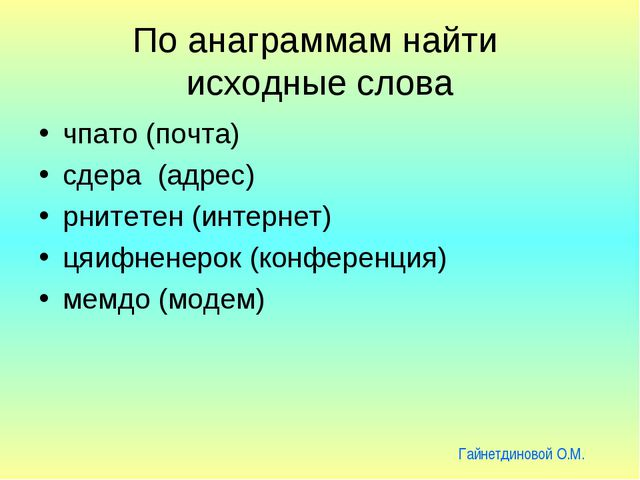 По анаграммам найти исходные слова чпато (почта) сдера (адрес) рнитетен (инте...
