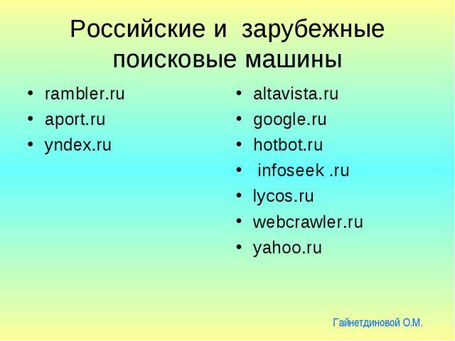 Российские и зарубежные поисковые машины rambler.ru aport.ru yndех.ru altavis...