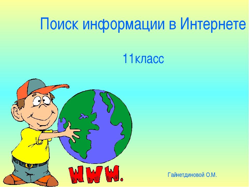 Поиск информации в Интернете 11класс Гайнетдиновой О.М.
