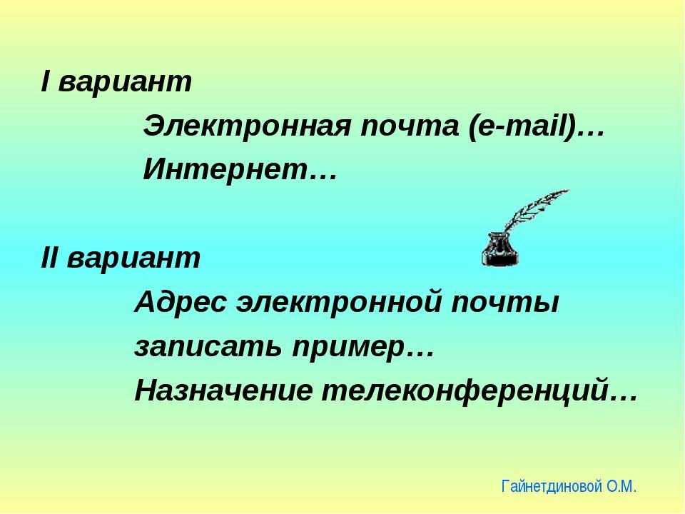 I вариант Электронная почта (e-mail)… Интернет… II вариант Адрес электронной...