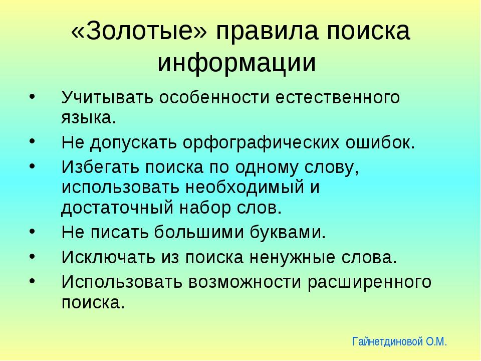 «Золотые» правила поиска информации Учитывать особенности естественного языка...