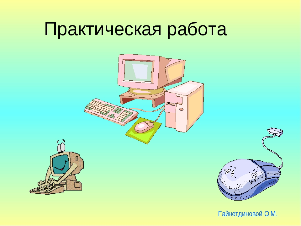 Практическая работа Гайнетдиновой О.М.