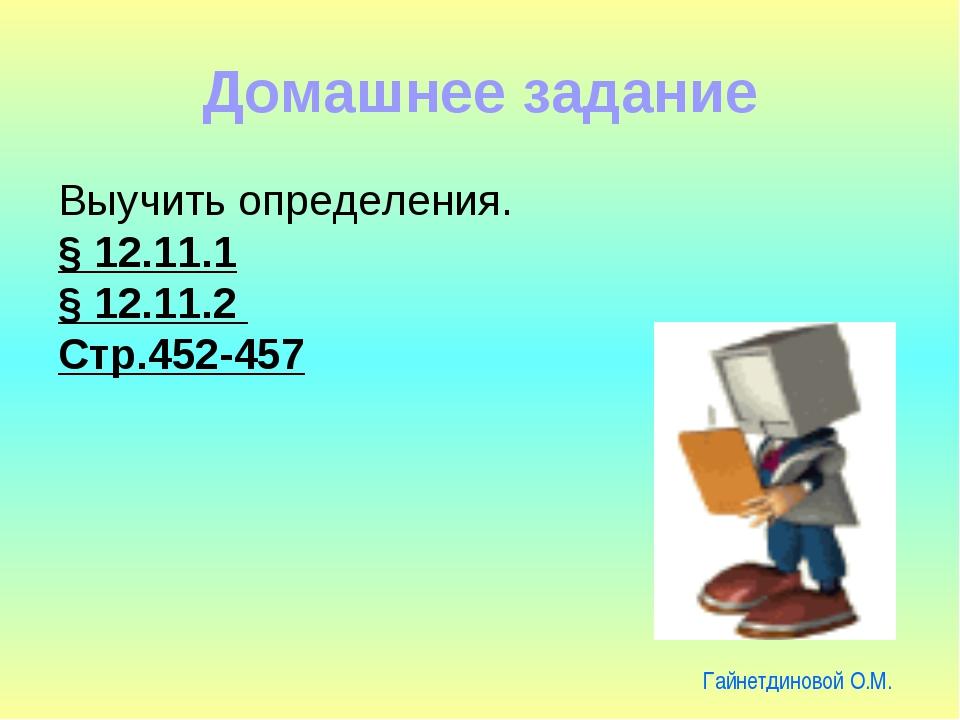 Домашнее задание Выучить определения. § 12.11.1 § 12.11.2 Стр.452-457 Гайнетд...