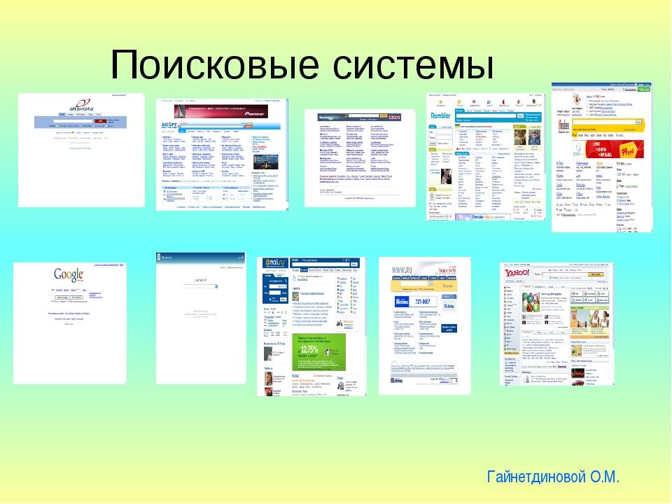 Поисковые системы Гайнетдиновой О.М.